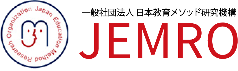 一般社団法人 日本教育メソッド研究機構