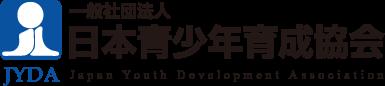 日本青少年育成協会