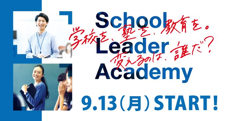 School Leader Academy